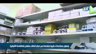 وصول مساعدات طبية مقدمة من مركز الملك سلمان إلى مأرب لمكافحة الكوليرا