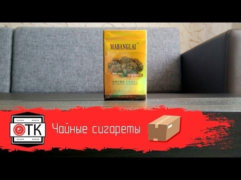 Чайные сигареты из Китая. Да-да, они существуют)
