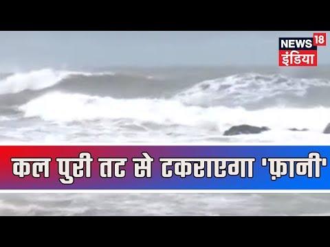 Cyclone Fani: नेवी-कोस्ट गार्ड हाई अलर्ट पर, Odisha में अगले आदेश तक सभी स्कूल,कॉलेज बंद