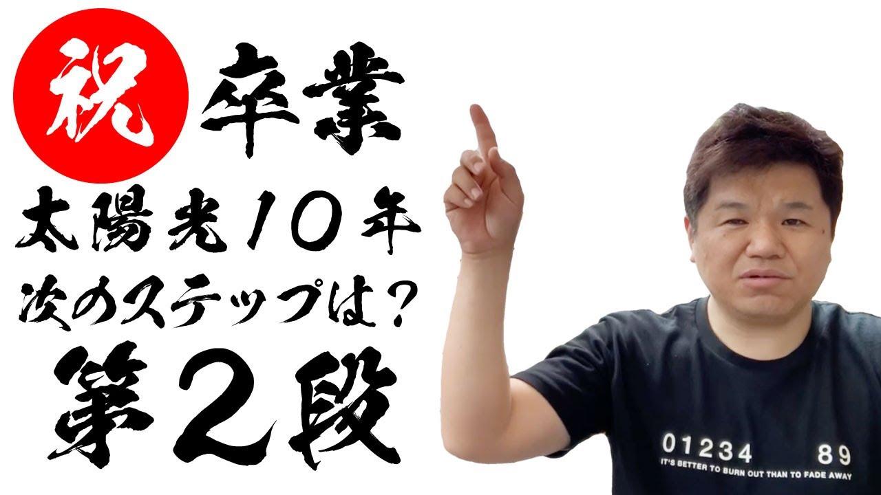 【祝卒業太陽光10年】次のステップは?2/2