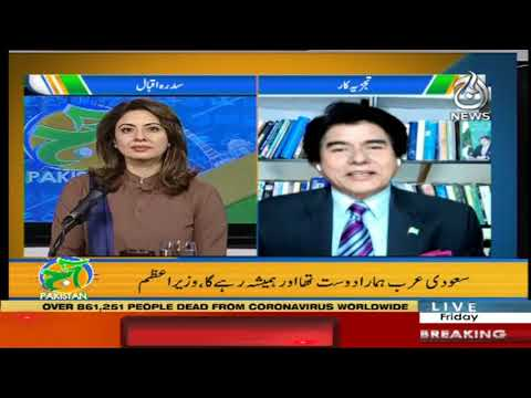 Aaj Pakistan With Sidra Iqbal | 4 September 2020 | Aaj News | AJ1K