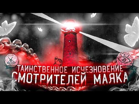 Таинственный СЮЖЕТ игры про МАЯК?! - No one lives under the Lighthouse Все Концовки Секреты и Теории