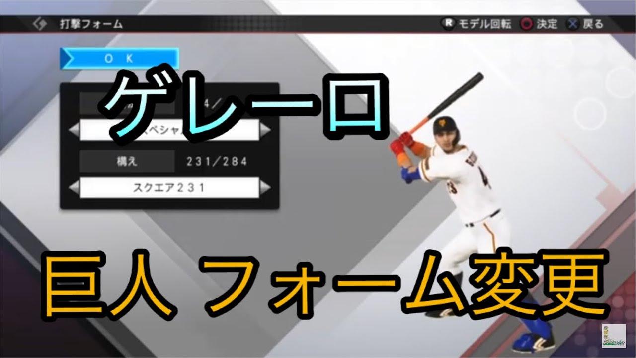 プロ 野球 スピリッツ 2019 打撃 フォーム
