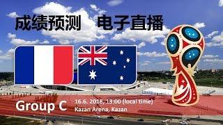世界杯2018 | 法国 VS 澳洲 | 电子球赛直播 | 成绩预测 | 谁会胜?