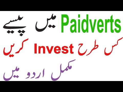 How to invest money in Paidverts easily in Urdu/Hindi 2016