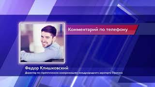 """Электронный посадочный талон теперь можно предъявить в аэропорту """"Стригино"""""""