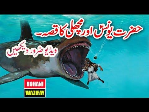 Hazrat Yunus AS Aur Machli Ka Sacha Waqia   Complete Story of Prophet Yunus/Jonah (pbuh)
