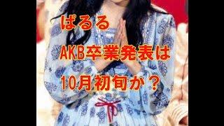 ぱるる、来年1月にAKB卒業!「塩対応アイドル」は女優で勝負 引用元...