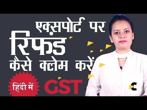 Refund on Export of Goods from India under GST - In Hindi By