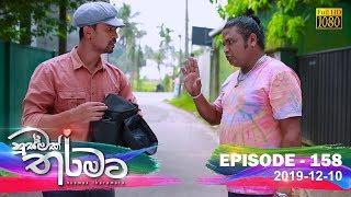 Husmak Tharamata | Episode 158 | 2019-12- 10 Thumbnail
