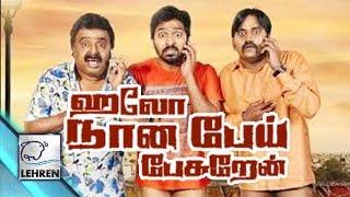 Hello Naan Pei Pesuren   Official Theatrical Trailer   Sidharth Vipin   Review   Lehren Tamil