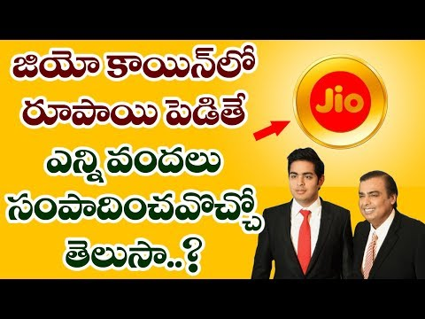 SHOCKING Facts Revealed about Reliance JIO Coins   JIO Coins Latest Updates   VTube Telugu