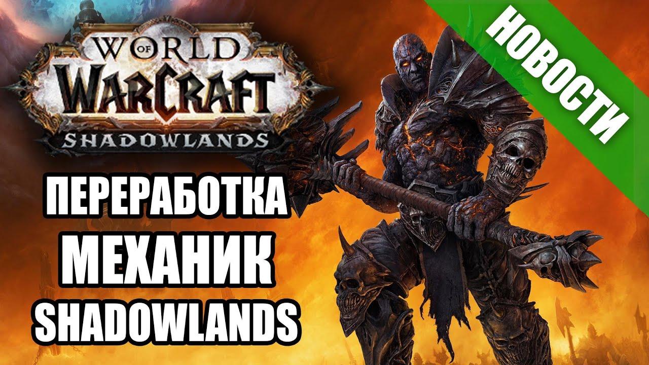 Переработка и новые механики Shadowlands! Интервью с разработчиками    Новости Warcraft