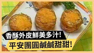 香酥外皮鮮美多汁平安團圓!《食全食美》 EP311 焦志方 張淑娟|料理|食譜|DIY