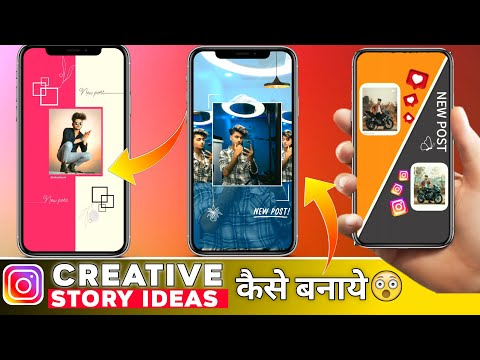 5 Creative Instagram Story Ideas Hindi | Instagram Story Ideas For New Post | Part - 4