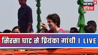 Priyanka Gandhi Ganga Yatra LIVE Update: चौकीदार किसानों के नहीं बल्कि अमीरों के होते हैं: प्रियंका