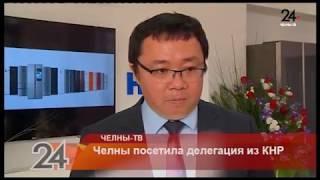 Челны посетила делегация из КНР