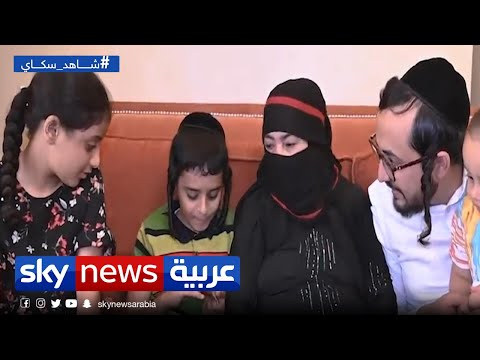الإمارات تلم شمل أسرة يمنية يهودية بعد 15 سنة فراق | منصات