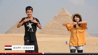 世界一周で出会った旅人の方々に踊っていただきました! ブログ「さすら...