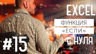Видеоуроки Excel для начинающих. Урок 15. Работа с функциями (функция ЕСЛИ).