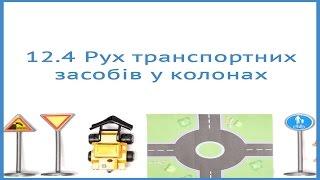 видео 25. Рух транспортних засобів у колонах