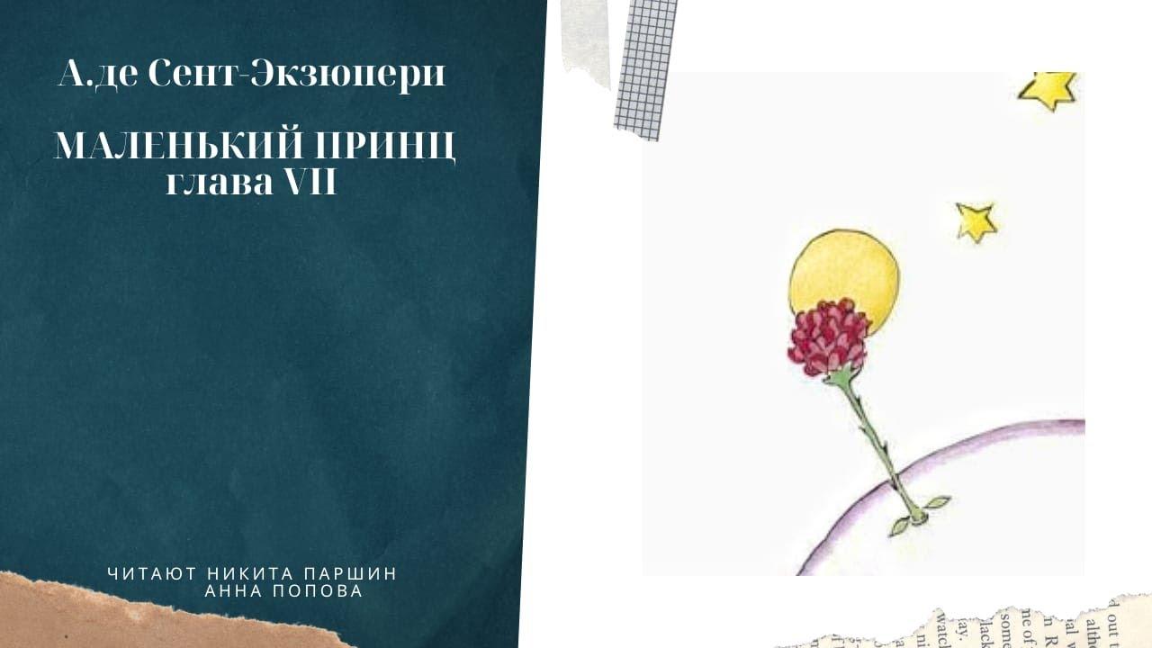 """Седьмой выпуск """"Маленький принц"""" сегодня 13 мая в 16:00 с Никитой Паршиным и Анной Поповой!"""