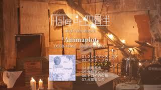 """Halo at 四畳半 """"3rd ミニアルバム Animaplot トレイラー"""""""