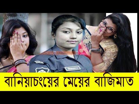 হবিগঞ্জে বানিয়াচং থেকে কঙ্গোতে প্রিয়াঙ্কা   Sylhet Hobigonj News   Bangladesh Police News   UN News