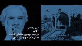 « جامعه ایران از روشنفکران جلو زده »؛ گفتوگو با داریوش شایگان