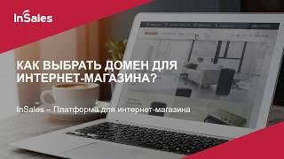 Выбор и подключение своего домена к интернет-магазину на InSales