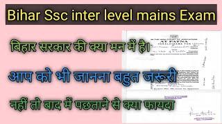 bssc mains exam date/bihar ssc inter level mains admit card/bssc news today/bssc