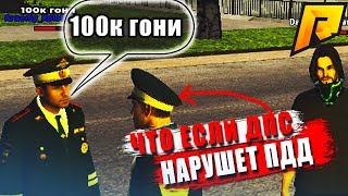 Что будет если сотрудник ДПС будет нарушать ПДД   #28 Radmir RP CRMP🔞