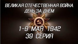 Великая война. 1-9 мая 1942. 39 серия