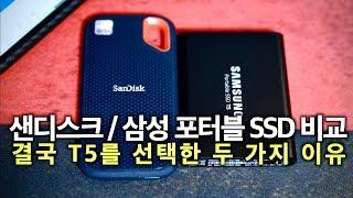 결국 삼성 포터블 SSD T5를 선택한 두 가지 이유, 샌디스크 익스트림과 비교