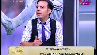 بالفيديو جمهور ملعب الحدث في أقوي تعليقات بعد هجوم لميس الحديدي على أبو تريكة
