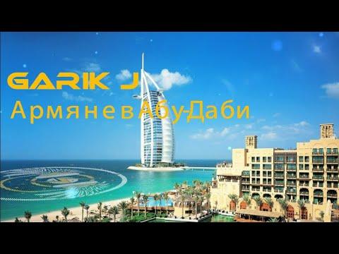 Garik J - Армяне в Абу-Даби (Energy Lyrics)