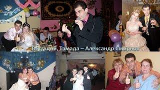 Ведущий Конферансье Александр Смирнов