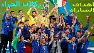"""أهداف مباراة إيطاليا و إنجلترا 1/1 في نهائي يورو 2020 """"ضربات جزاء"""""""
