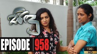 Sidu | Episode 958 08th April 2020 Thumbnail