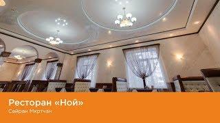 Дизайнерский потолок для ресторана в Уфе   Ресторан Ной