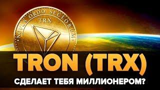 КРИПТОВАЛЮТА TRON (TRX) СДЕЛАЕТ ВАС МИЛЛИОНЕРОМ? ДАСТ Х1000?!