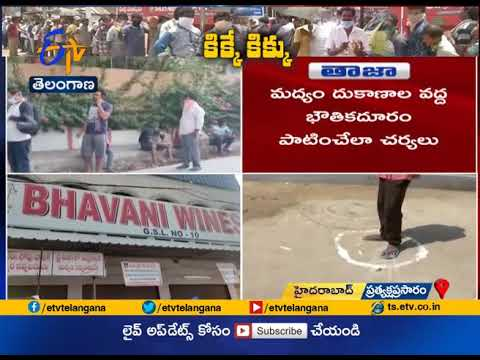 Huge Crowd Outside Liquor Shops | Live Report from Koti | Hyderabad