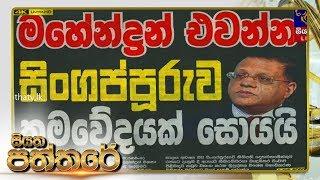 Siyatha Paththare | 05.12.2019 | Siyatha TV Thumbnail