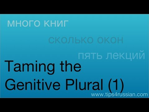 Russian Cases - Taming the Genitive Plural (I)