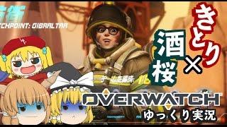 【ゆっくり実況】黄色い鳥と僕達のOverWatch【単発】
