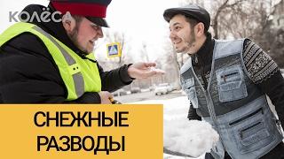СНЕЖНЫЕ РАЗВОДЫ // Молодец, Колёса, молодец! // Таксист Русик на kolesa.kz