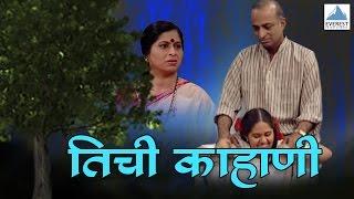 Tichi Kahani - Super Hit Marathi Natak | Sheetal Shukla, Prasad Pandit, Pranoti Prabhu.
