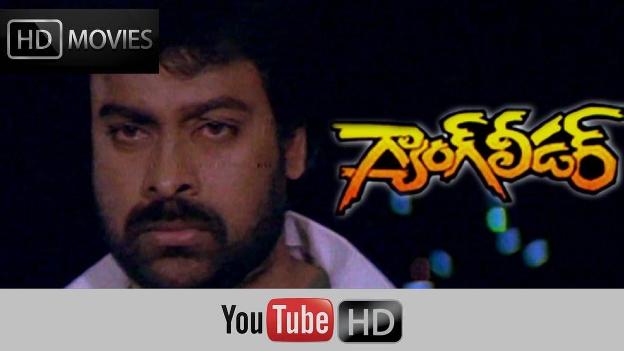 Gang Leader Movie HD    Chiranjeevi, Vijayashanti 
