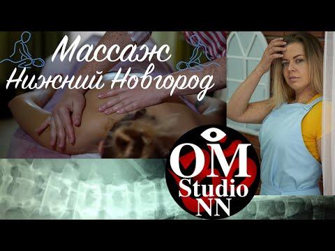 Массаж вдоль позвоночника, Швз, Грудной клетки, Антицеллюлитный, Медовый в Нижнем Новгороде.