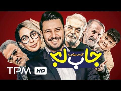 جواد عزتی در فیلم سینمایی کمدی جا به جا | Jabeja Film Irani Full Movie